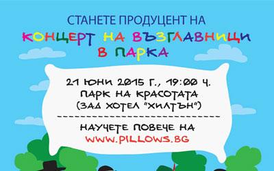 Концерт на възглавници – 21.06.2015 г.
